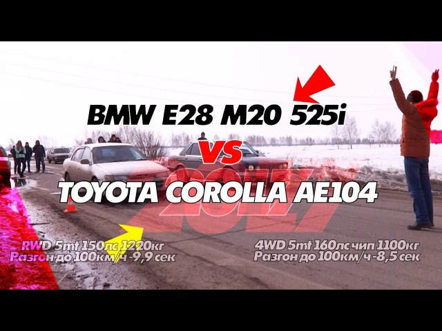 BMW E28 M20 525i vs Toyota Corolla AE104 drag racing