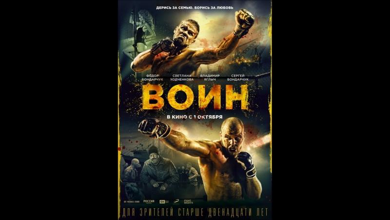Воин - русское кино - драма HD