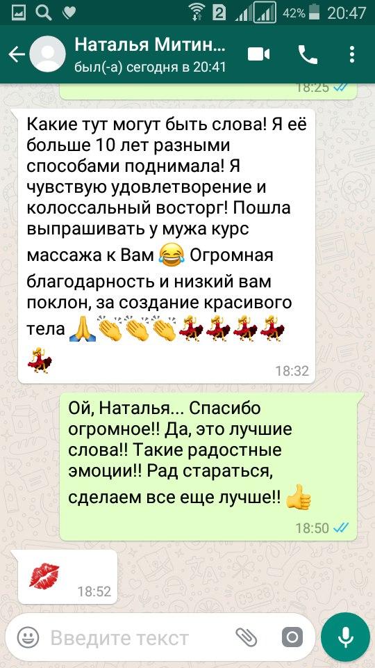 Отзывы про массаж ягодиц, массаж попы до и после, Валентин Денисов-Мельников,