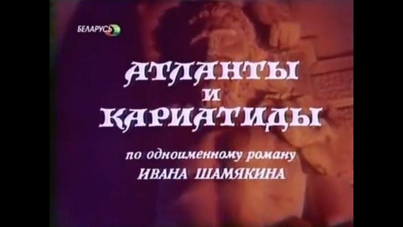 ☭☭☭ Атланты и кариатиды (1 серия, 1980) ☭☭☭