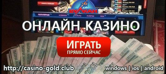 Приложение казино вулкан Урчатов загрузить