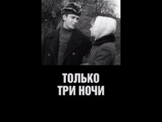 постер только три ночи славянской вере ему