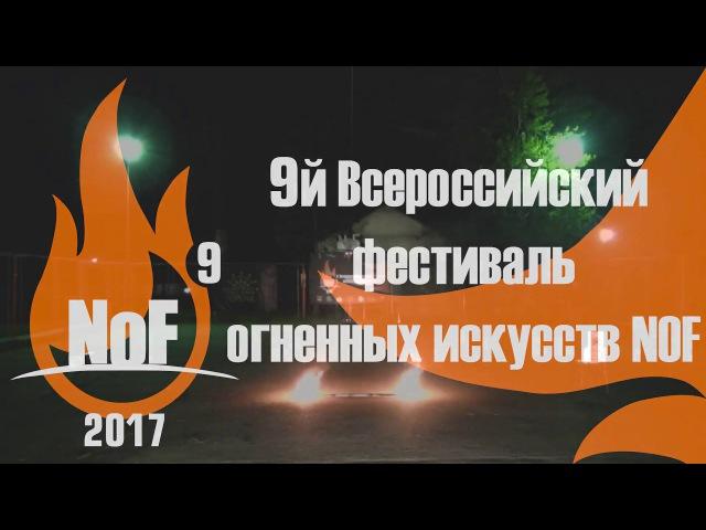 NoF 2017 Соло 1