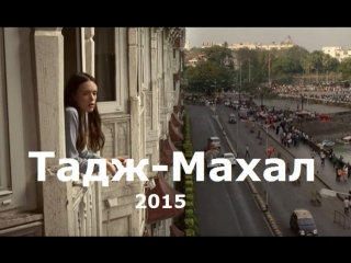 Тадж-махал / taj mahal (2015, франция, триллер)