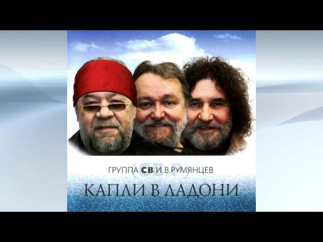 Капли в ладони Группа СВ и В Румянцев Одноимённый альбом уже вышел в свет