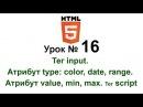 16. Тег input. Атрибут type: color, date, range. Атрибут value, min, max. script, id . Формы