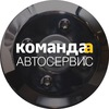 "Автосервис ""Команда А"" Екатеринбург"