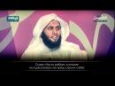Прекрасно читает Коран! Воистину ,Аллах прощает грехи полностью! | Мансур ас Салими
