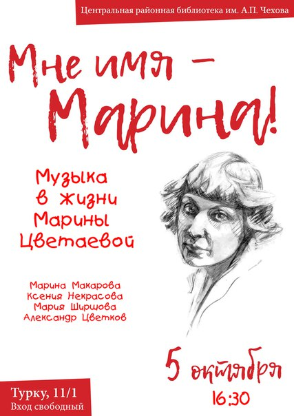 Днем учителя, открытки марины цветаевой