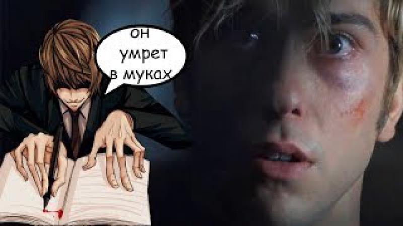Тетрадь Смерти - ТВОЯ ЖОПА БУДЕТ ГОРЕТЬ