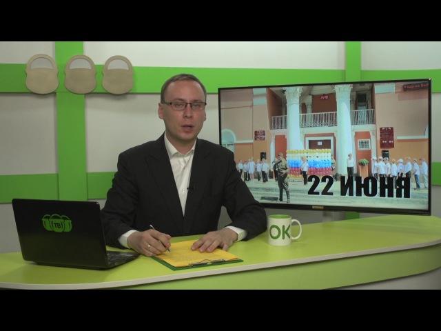 Выпуск новостей телевидения г о Котельники от 20 июня 2017 г