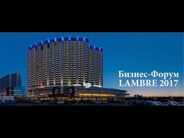 Бизнес форум LAMBRE 2017. Анонс