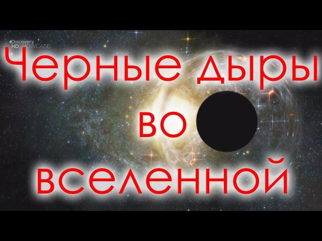 Чёрные дыры во Вселенной Гигантская космическая черная дыра Искривление пространства x`hyst lshs dj dctktyyjq ubufyncrfz rjc