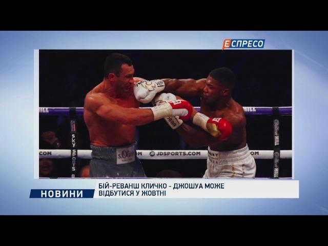Бій-реванш Кличко - Джошуа може відбутися у жовтні