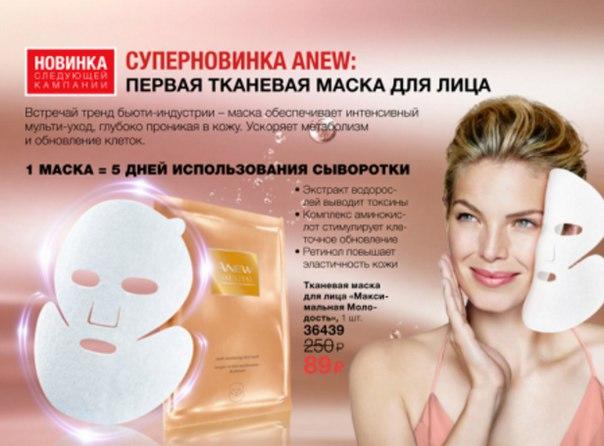 Тканевые маски для лица инструкция