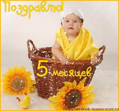 Поздравления пять месяцев ребенку