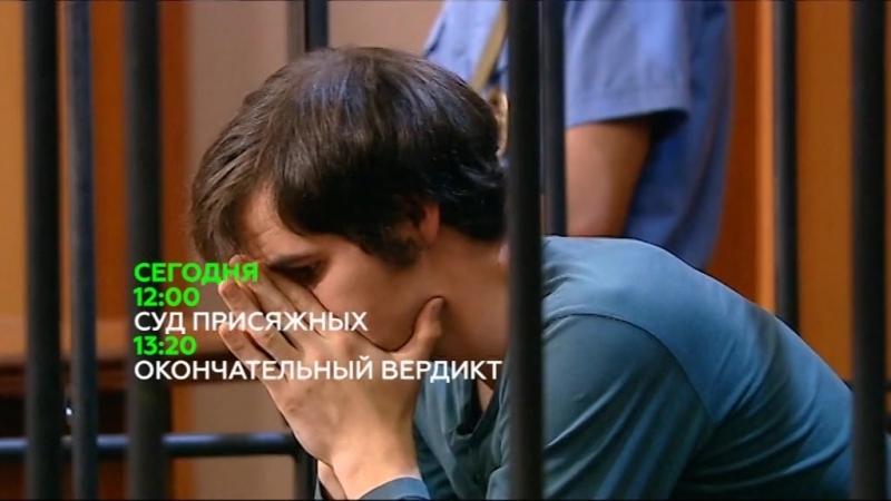 Анонс за 20 11 13 ПОСЛЕДНИЙ УИК ЭНД