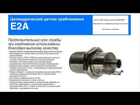 E2A М30LS15 WP C2 2M Индуктивный датчик M30 NPN дистанция 15 корпус латунь Omron