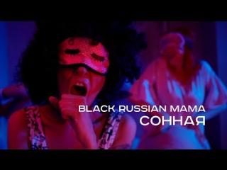 Black russian mama — сонная