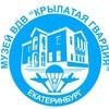 "Музей ВДВ ""Крылатая гвардия"""