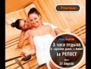 27.04.18 РОЗЫГРЫШ 3 часа ОТДЫХА в «Русском доме» с баней на базе отдыха «Ёлки»