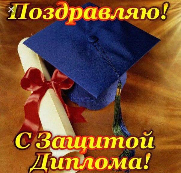 стихи для поздравления с получением высшего образования днём