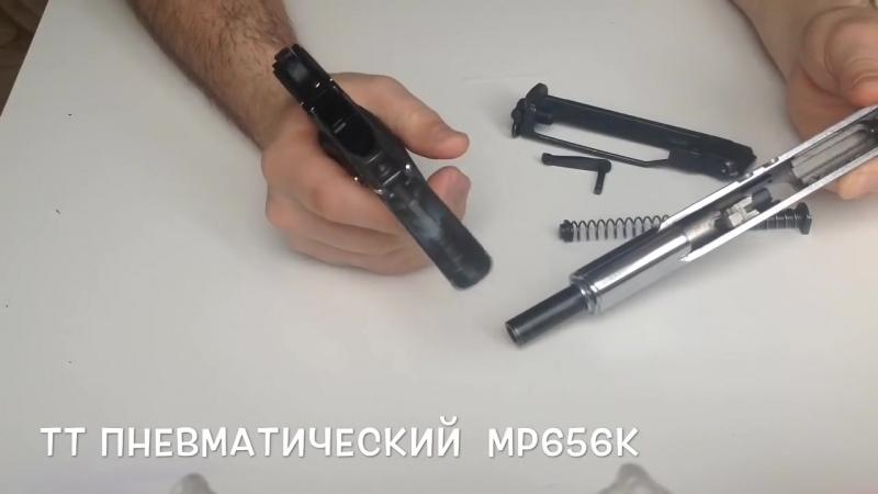 Обзор и стрельба из пневматического пистолета ТТ МР 656К