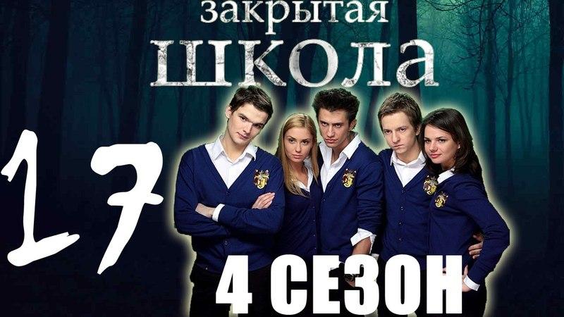 Закрытая школа 4 сезон 17 серия Триллер Мистический сериал