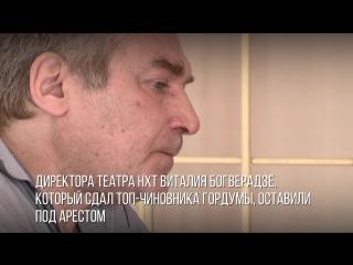Бывшего директора театра нхт виталия богверадзе, который сдал топ-чиновника гордумы, оставили под арестом