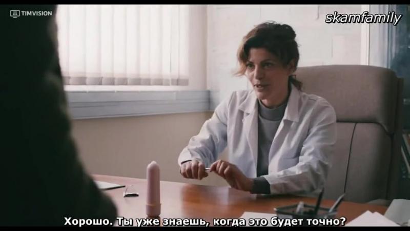 Skam_Italia 1 сезон 5 серия. Часть 4 (Презерватив) Рус. субтитры