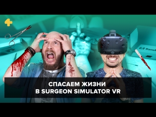 18+ Фогеймер-стрим (). Алексей Макаренков и Павел Сивяков играют в Surgeon Simulator VR