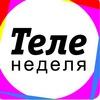 "Журнал ""ТЕЛЕНЕДЕЛЯ САМАРА"""