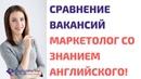Маркетолог со знанием английского вакансии - резюме на английском от Engforme!