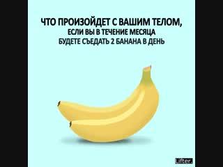 2 банана ЕЖЕДНЕВНО!