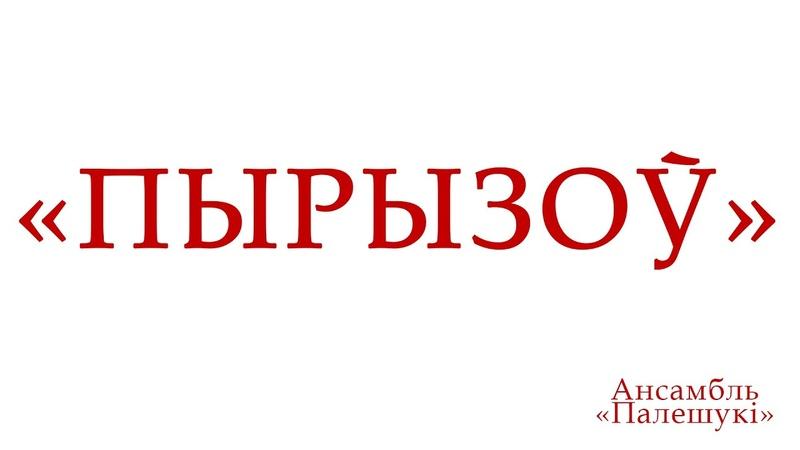 Ансамбль Палешукі (Полешуки) ПЫРЫЗОЎ (LIVE)