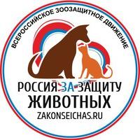 Логотип ВСЕРОССИЙСКОЕ ЗООЗАЩИТНОЕ ДВИЖЕНИЕ