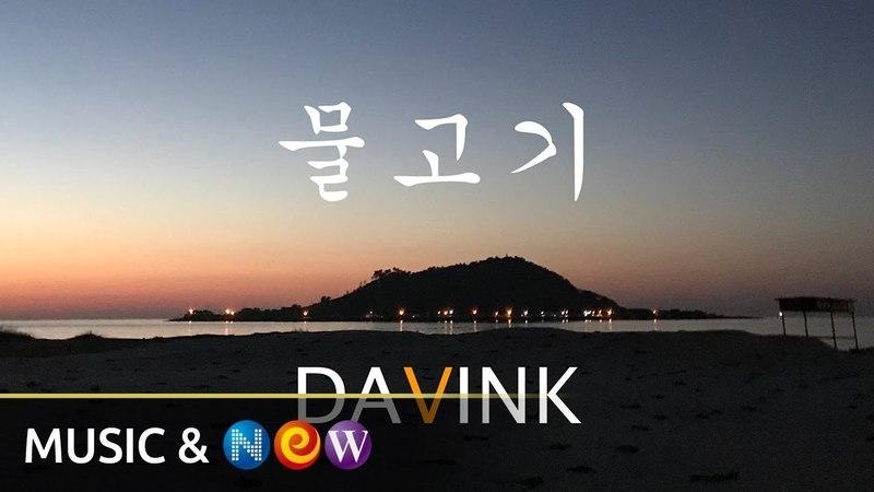[MV] DAVINK(다빈크) - A Fish(물고기)