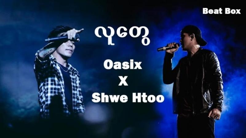 Shwe Htoo Oasix - လူေတြ (Audio Music) New Song 2018.mp4
