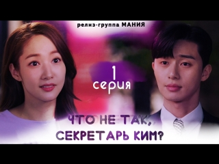 Mania 1/16 720 Что не так, секретарь Ким / What's Wrong With Secretary Kim