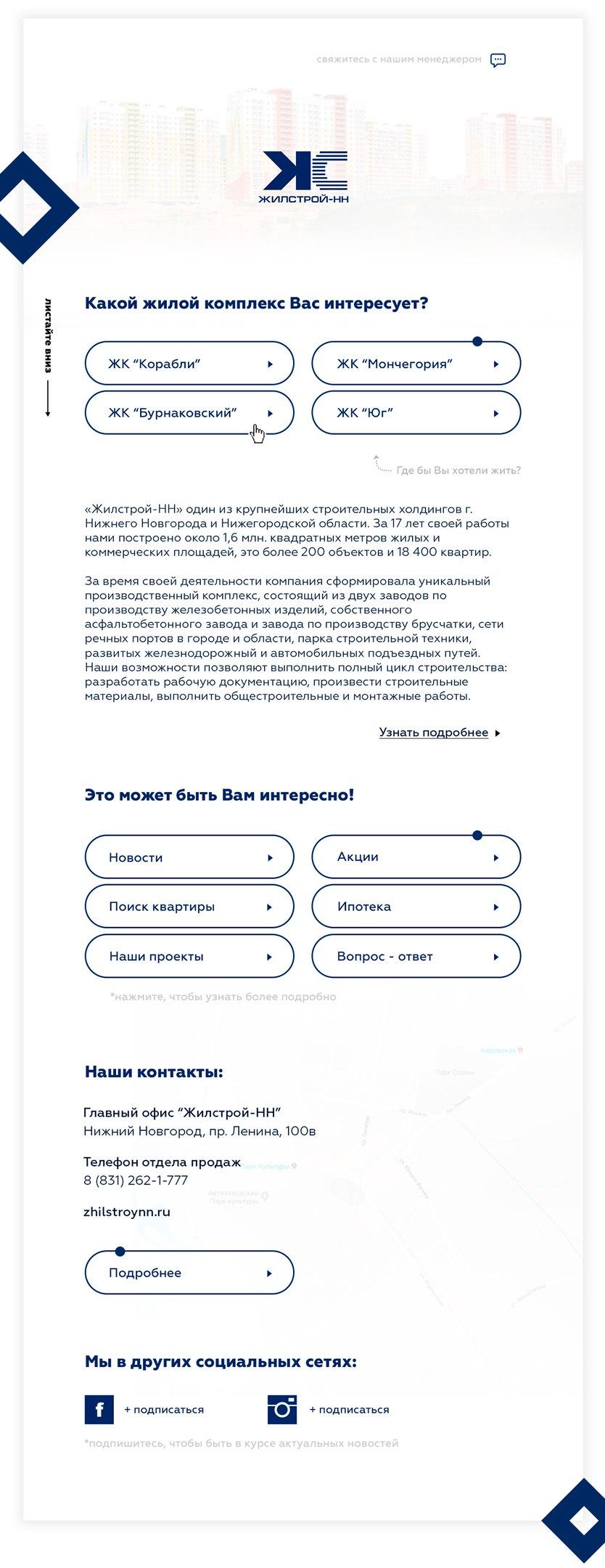 Продвижение крупного регионального застройщика в социальной сети Вконтакте. Часть 1, изображение №6