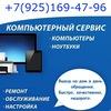 Компьютерный сервис города Подольск