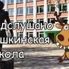 Подслушано|Пушкинская школа