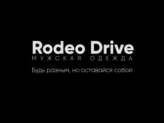 Сергей долгих rodeo drive