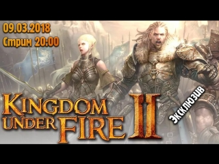 Kingdom Under Fire 2 (Стрим)