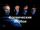 Космические ковбои (2000) HD