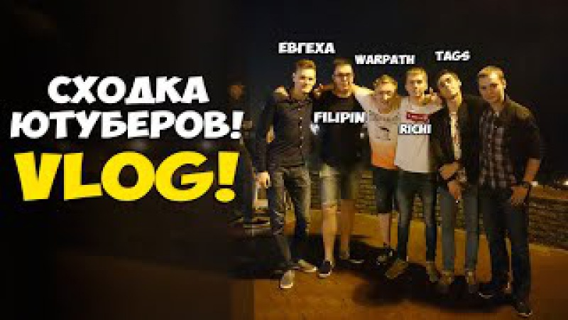 ВСТРЕТИЛСЯ С ЮТУБЕРАМИ! (FILIPIN, TAGS, WARPATH, EVGEXA)