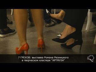 Выставка живописи «7 грехов» Роман Резницкий (АРТ-ЛИКБЕЗ № 70)