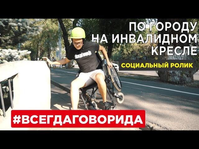 Всегда Говори Да 2 | Социальный эксперимент - по городу на коляске