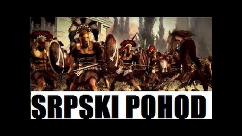 Jovan Deretić - Srbi su pružili najžešći otpor Rimskom carstvu u krvavom višegodišnjem ratu!?