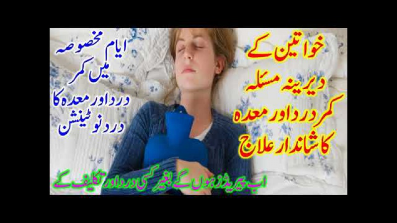Stomach And Back Pain Treatment During Periods   How To Get Rid Of Period Pain   Menstrual Cramps